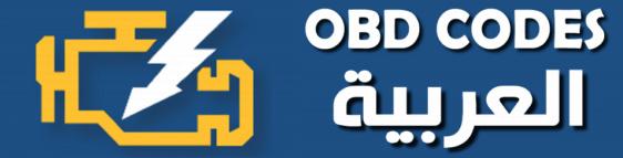أكواد اعطال السيارات obd2