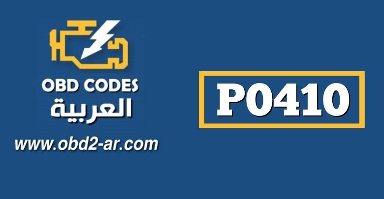 P0410 – نظام حقن الهواء الثانوي