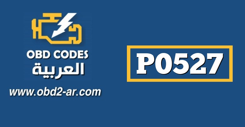 P0527 – حساس سرعة المروحة للتبريداداء غير نظامي