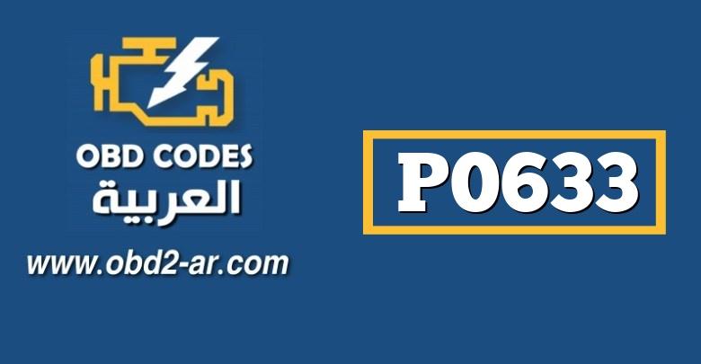 P0633 – كود المفتاح غير صحيح بحاجة لبرمجة