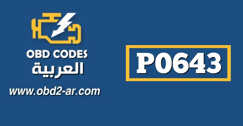P0643 – حساس قياس الجهد الكهربائي-جهد مرتفع
