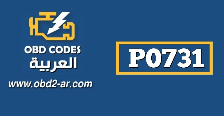 P0731 – نسبة غير صحيحة