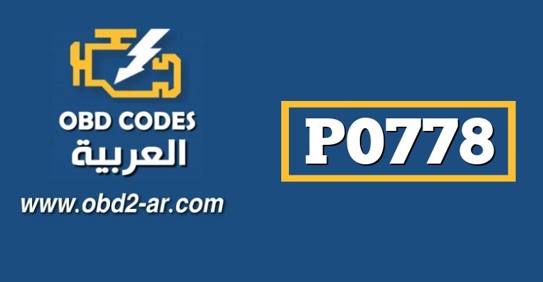P0778