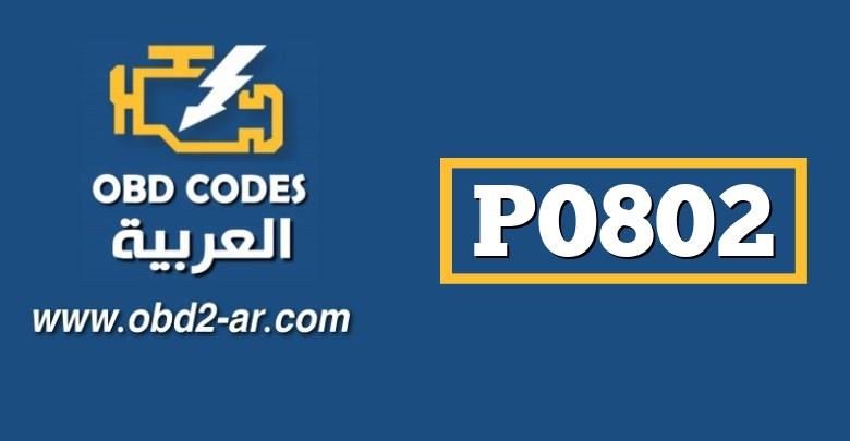 P0802 – عطل لوحة علبة سرعة