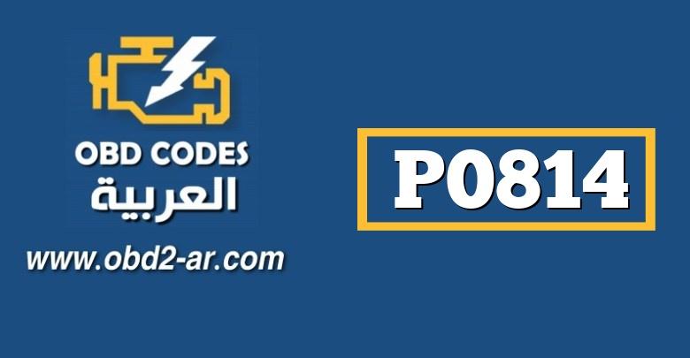 P0814 – دارة عرض وضعية السرعة على التابللو