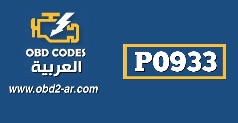 P0933 – حساس ضغط زيت الهيدروليك اداء غير نظامي