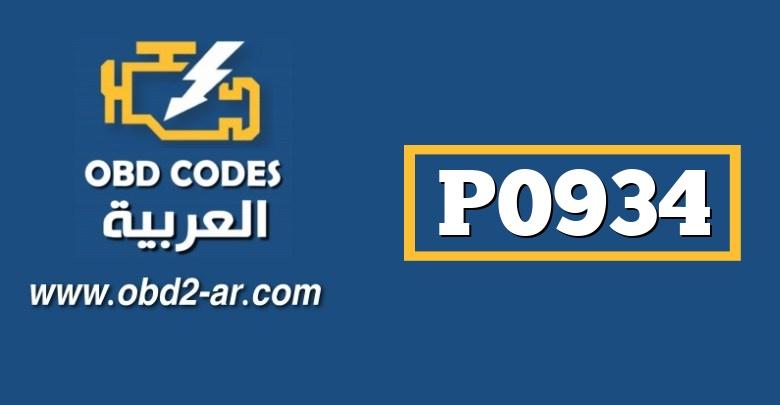 P0934 – حساس ضغط زيت الهيدروليكجهد منخفض