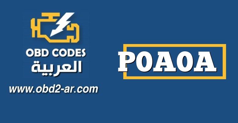 P0A0A – دائرة التعشيق بنظام الجهد العالي