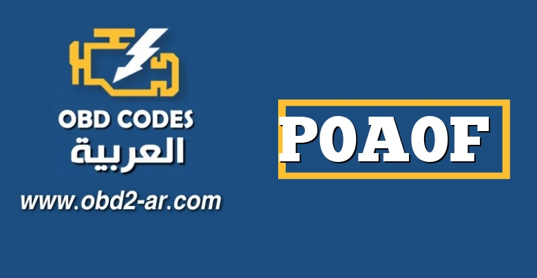 P0A0F – فشل المحرك في البدء