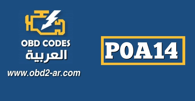 P0A14 – دائرة التحكم في الدائرة المفتوحة / مفتوحة على المحرك