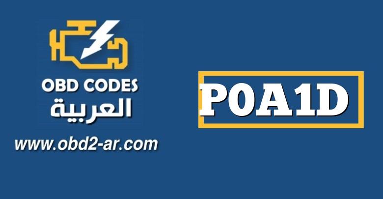 P0A1D – وحدة التحكم في توليد القوة الهجينة