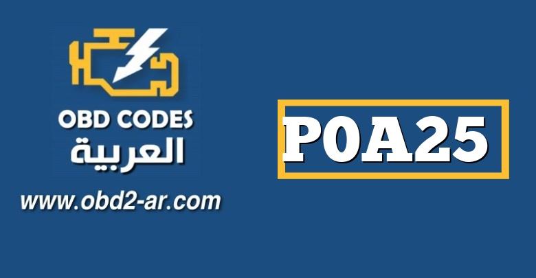 P0A25 – دائرة مستشعر عزم الدوران للمولدات عالية