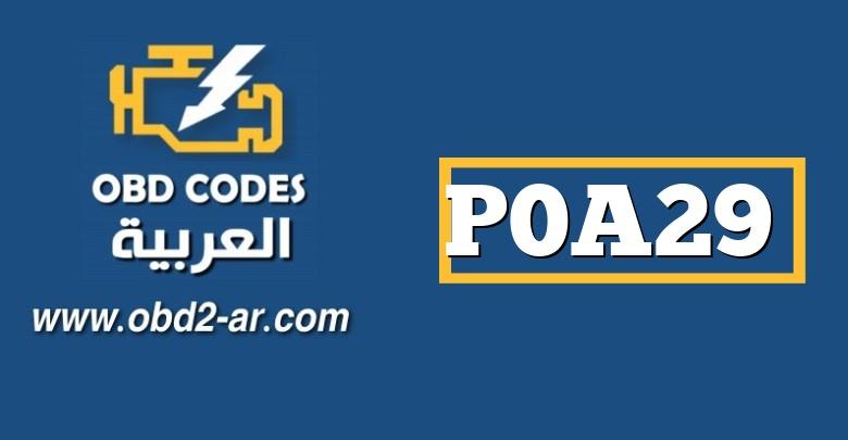P0A29 – إيقاف تشغيل البطارية الهجينة للبطارية