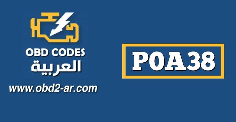 P0A38 – دائرة استشعار درجة حرارة مولد منخفضة