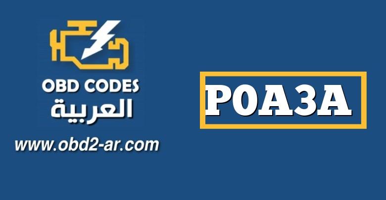 P0A3A – دائرة استشعار درجة حرارة المولدات متقطعة