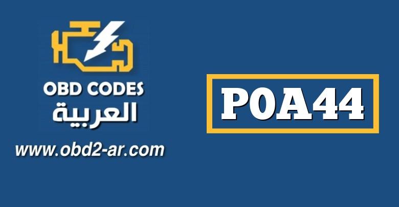 """P0A44 – محرك مستشعر دارة الموضع """"A"""" ذو السرعة الزائدة"""