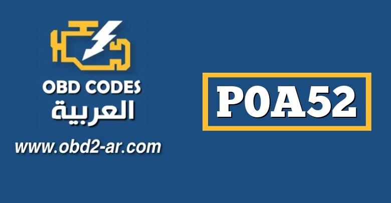 "P0A52 – محرك / نطاق أداء دائرة مستشعر التيار ""أ"" الحالي"
