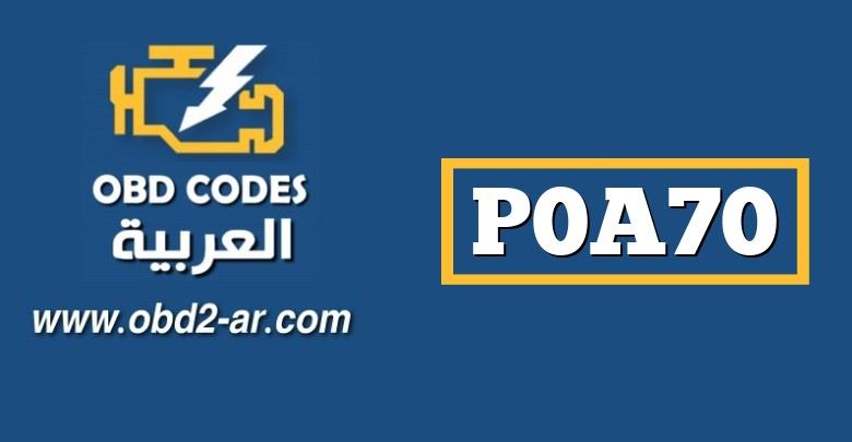 P0A70 – مولد المرحلة U الحالي منخفض