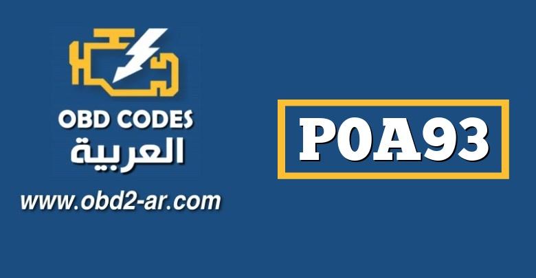"""P0A93 – أداء نظام التبريد العاكس """"A"""""""