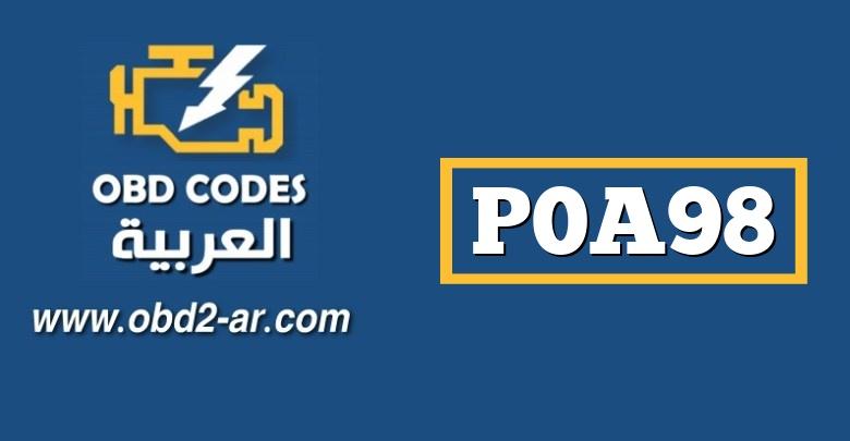P0A98 : مروحة تبريد حزمة بطارية هجينة 2 عالقة