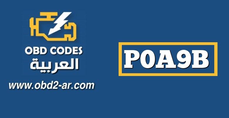 """P0A9B – دائرة استشعار درجة حرارة البطارية الهجينة """"A"""""""