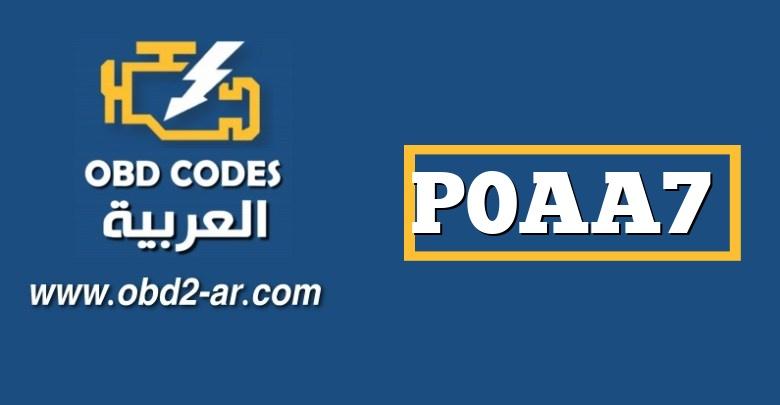 P0AA7 – دائرة مستشعر عزل بطارية الجهد الهجين