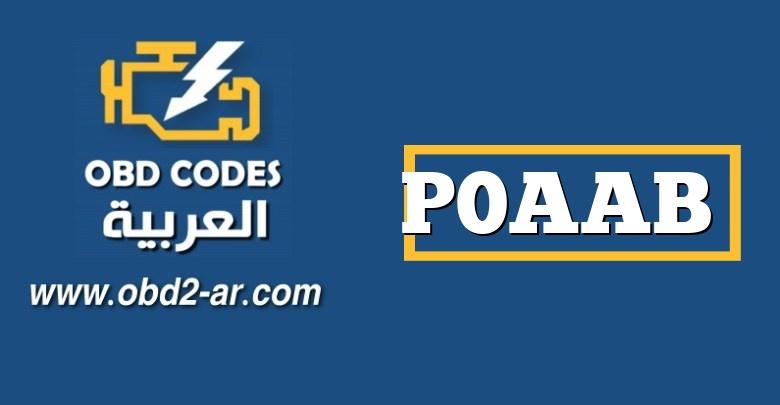 P0AAB – دائرة مستشعر عزل الجهد الكهربي للبطارية الهجينة / متقطعة