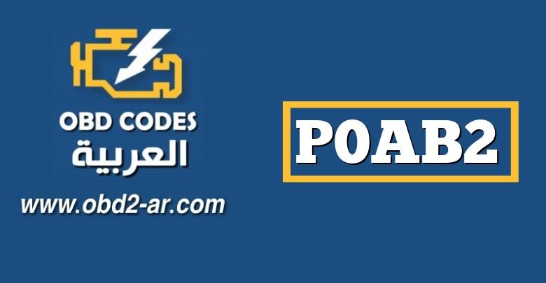 """P0AB2 – دائرة مستشعر درجة حرارة الهواء """"B"""" في حزمة بطارية الهجين"""
