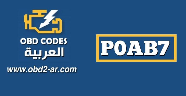 """P0AB7 – دائرة التحكم في المحرك """"B"""" منخفضة في الدائرة"""