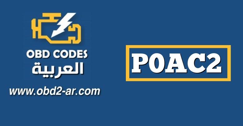 """P0AC2 – دائرة الاستشعار الحالية لمجموعة البطارية الهجينة """"A"""" عالية"""