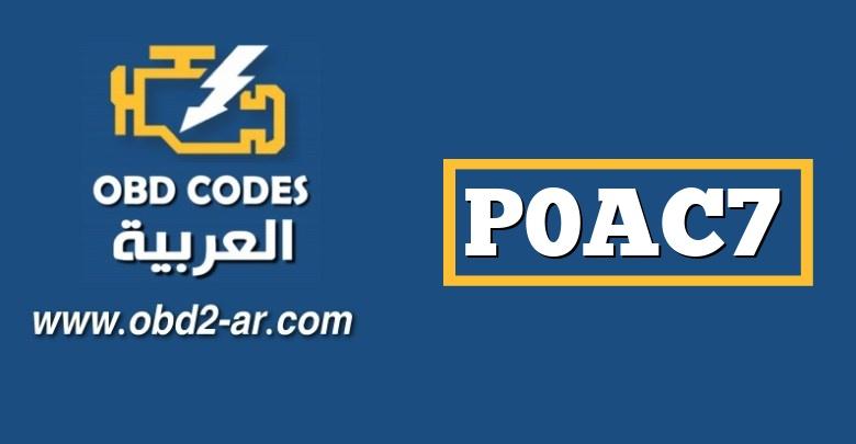 """P0AC7 – دائرة استشعار درجة حرارة البطارية الهجينة """"B"""" منخفضة"""