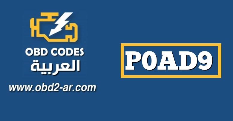 P0AD9 – دائرة التحكم في قواطع البطارية الهجينة الإيجابية / مفتوحة