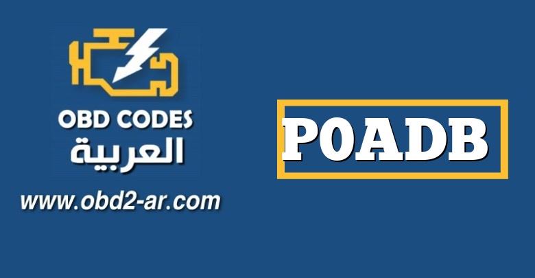 P0ADB – دائرة هجينة لقواطع التحكم الإيجابية في البطارية الهجينة