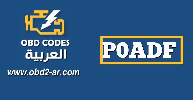 P0ADF – الدائرة الهجين للبطارية السلبية لقواطع التحكم بالبطارية منخفضة