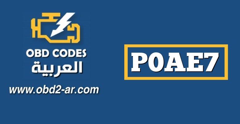 P0AE7 – دائرة التحكم في قابس البطارية الهجينة ذات الدوائر التفاضلية العالية