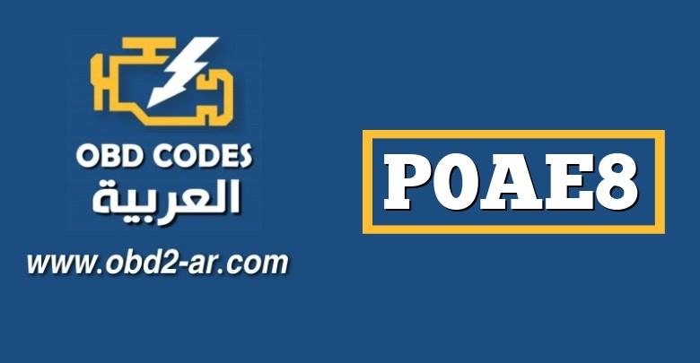 """P0AE8 – دائرة استشعار درجة حرارة البطارية الهجينة """"D"""""""