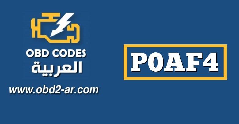 P0AF4 – مستشعر درجة الحرارة المنخفضة لمحرك العاكس في محرك السيارات