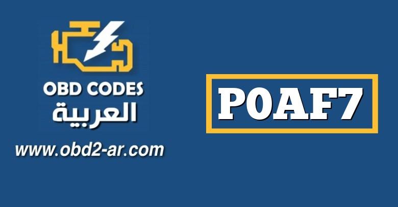 P0AF7 – فولت وحدة الطاقة الداخلية درجة حرارة عالية جدا
