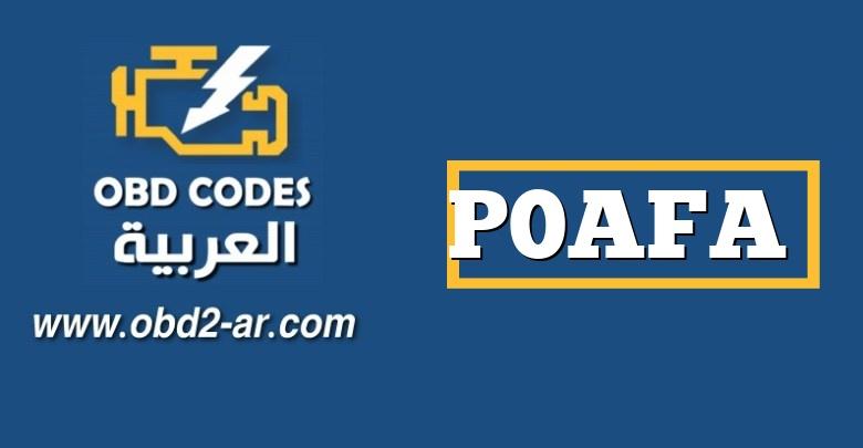 P0AFA – الجهد المنخفض لنظام البطارية الهجين