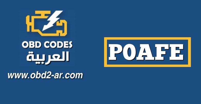 P0AFE – تحويل