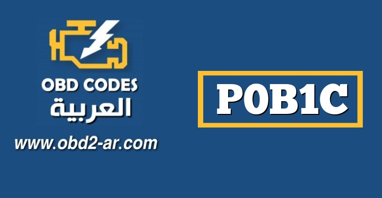 """P0B1C – حلبة الجهد الهجين لحزمة البطارية """"C"""" عالية"""