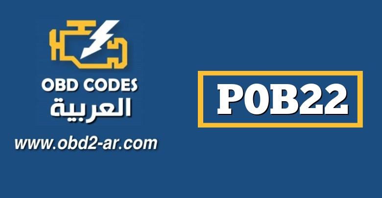 """P0B22 – إحساس بالجهد الكهربي لحزمة البطارية الهجينة """"D"""""""