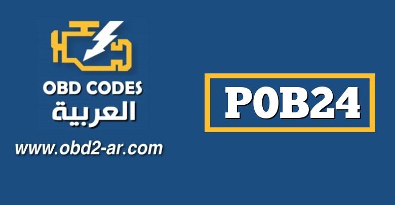 """P0B24 – البطارية الهجينة """"A"""" للجهد غير مستقرة"""