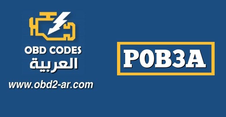 "P0B3A : دائرة التحكم بمضخة سائل تبريد الإلكترونيات ""ب"" عالية"