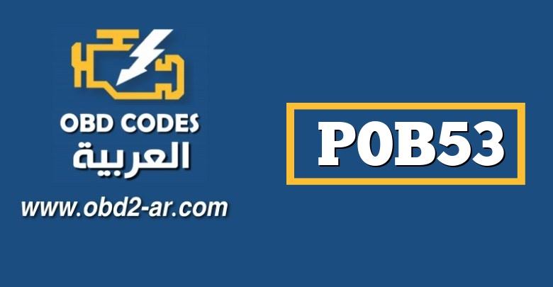 """P0B53 – الدائرة الهجينة للجهد الكهربائي للبطارية """"E"""" متقطعة / متقطعة"""