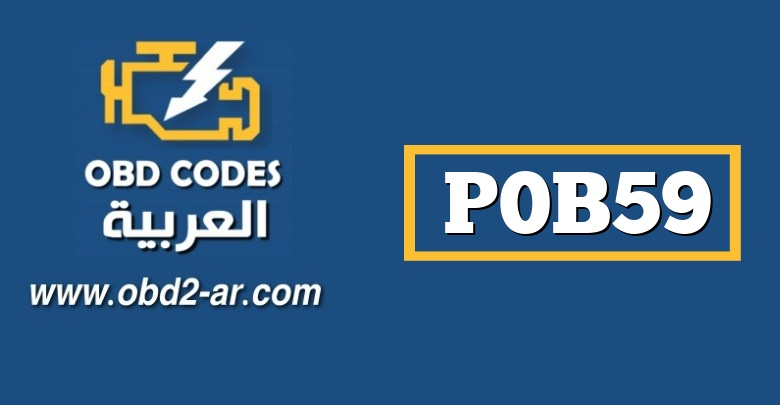 """P0B59 – حلبة الجهد الكهربائي للبطارية الهجينة """"G"""""""