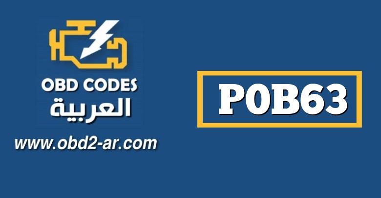 P0B63 – حلبة الجهد الكهربي للبطارية الهجينة