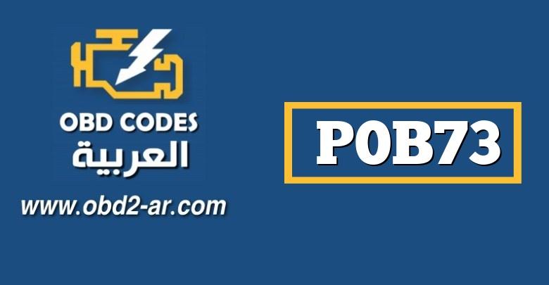 P0B73 – نطاق / أداء دائرة البطارية الهجينة بمعنى الجهد الكهربائي للبطارية