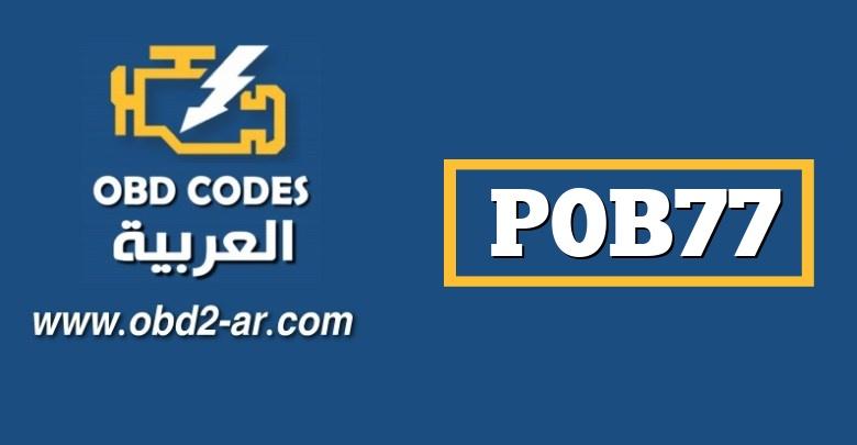 """P0B77 – حلبة الجهد الكهربائي للبطارية الهجينة """"M"""""""