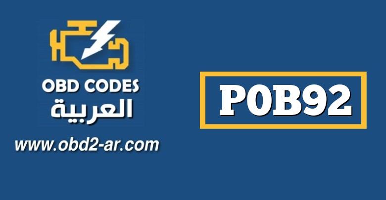 """P0B92 – دائرة الجهد الهجين للبطارية الهجينة """"R"""" منخفضة"""